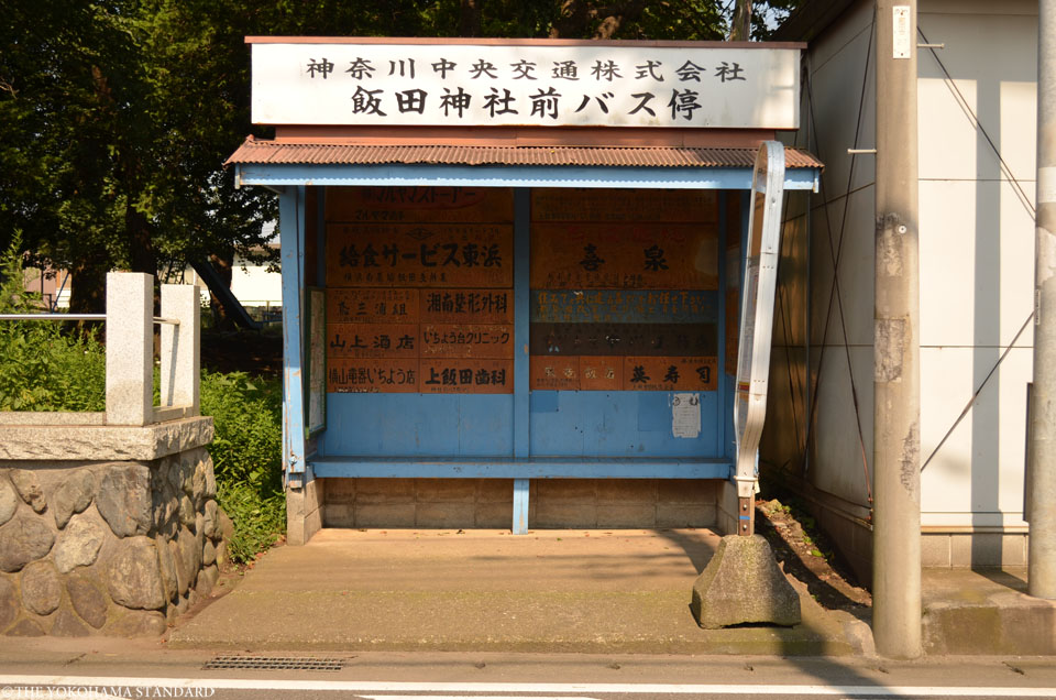飯田神社前バス停-THE YOKOHAMA STANDARD