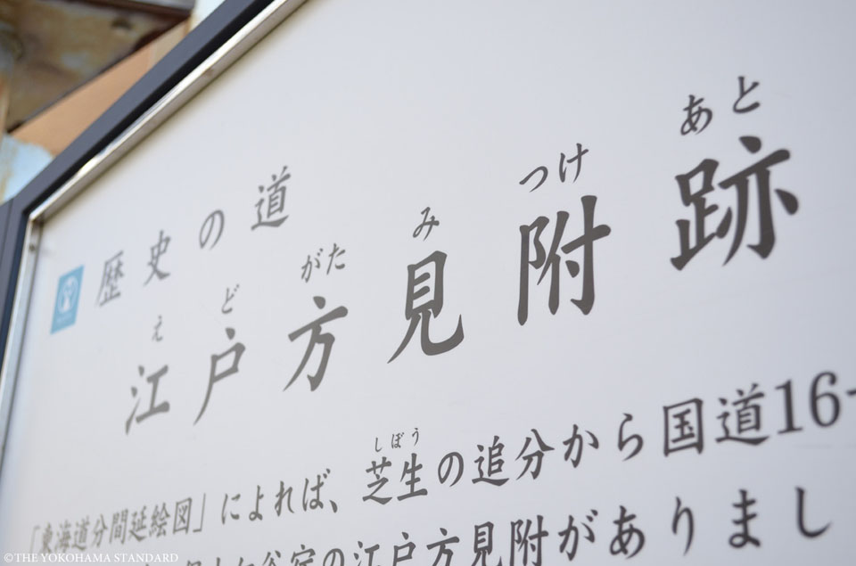 保土ヶ谷宿を歩く①3-THE YOKOHAMA STANDARD