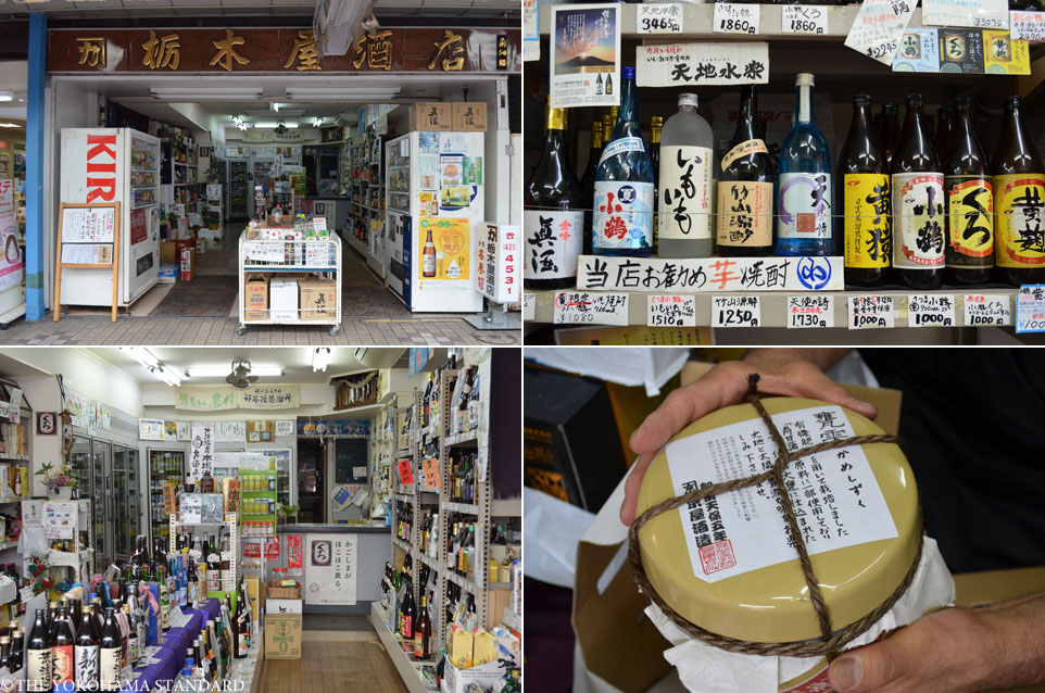 大口通商店街13-THE YOKOHAMA STANDARD