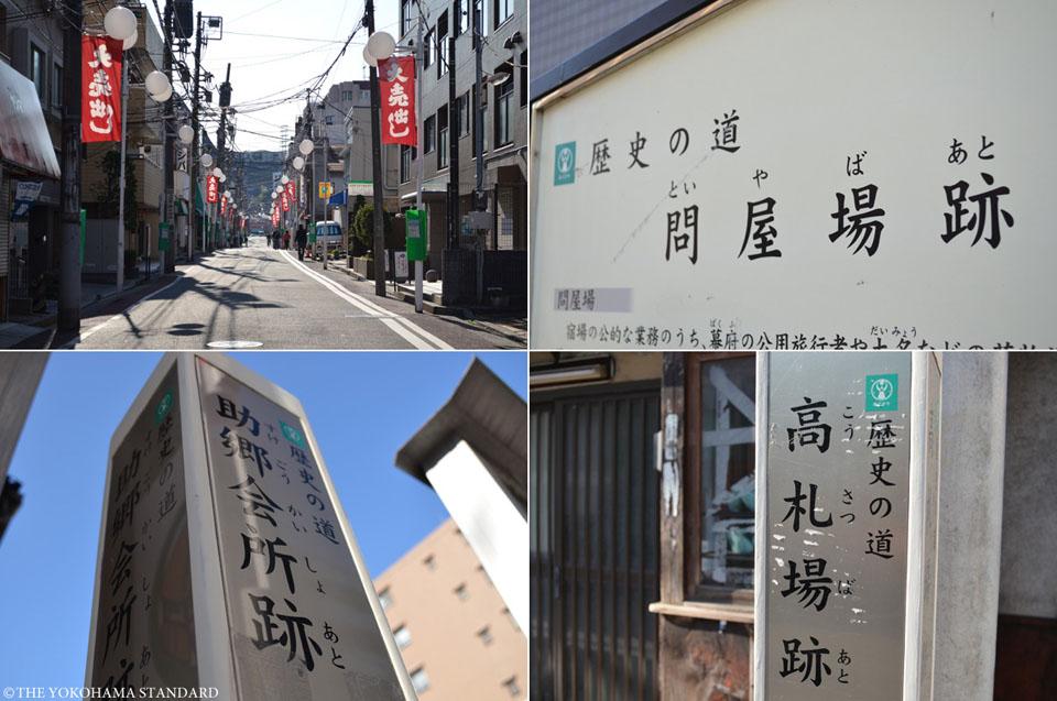 保土ヶ谷宿を歩く①13-THE YOKOHAMA STANDARD