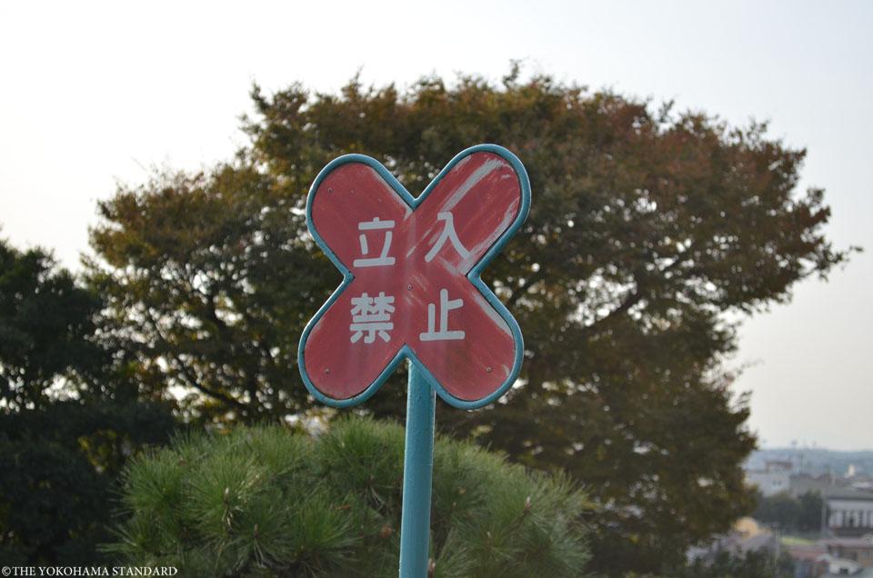 野毛山公園と柳宗理3-THE YOKOHAMA STANDARD
