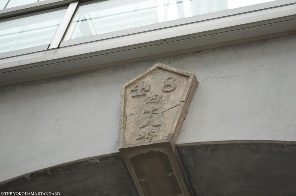 旧横浜居留地48番館6-THE YOKOHAMA STANDARD