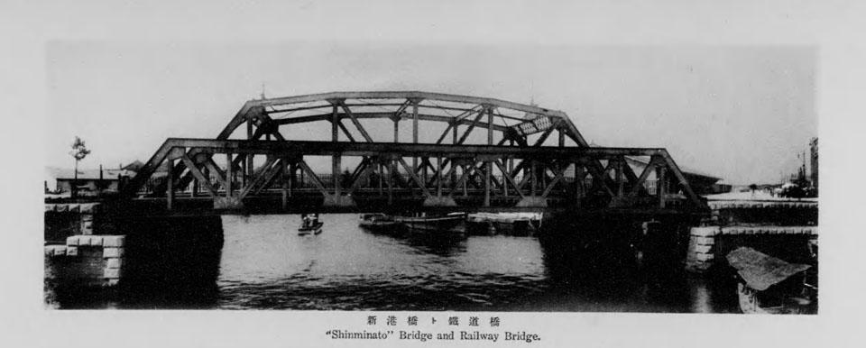 新港橋梁・横浜税関新設備写真帖
