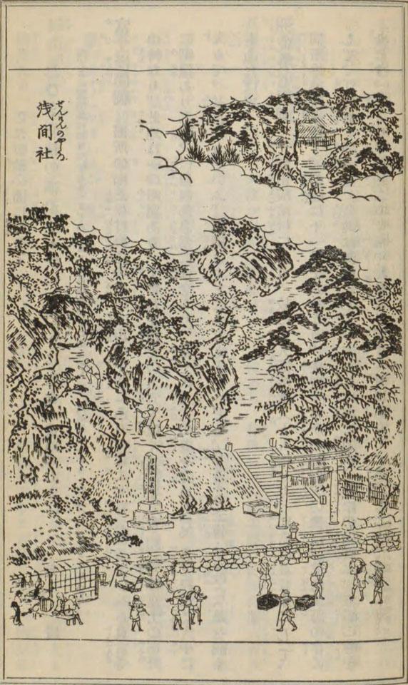 江戸名所図会 浅間神社