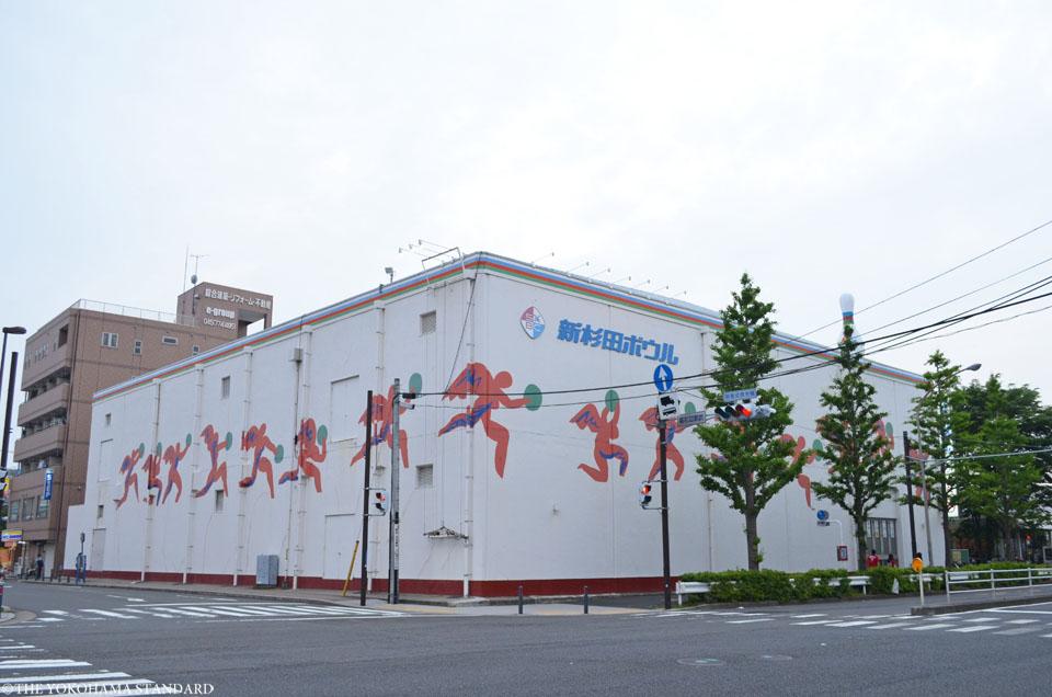 新杉田ボウル1-THE YOKOHAMA STANDARD