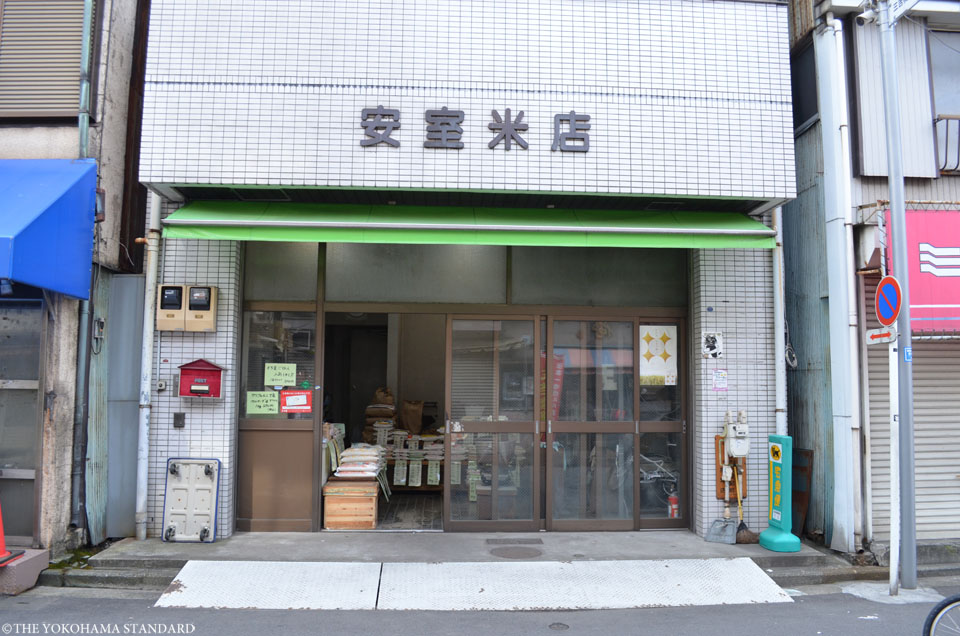 三吉橋通商店街9-THE YOKOHAMA STANDARD