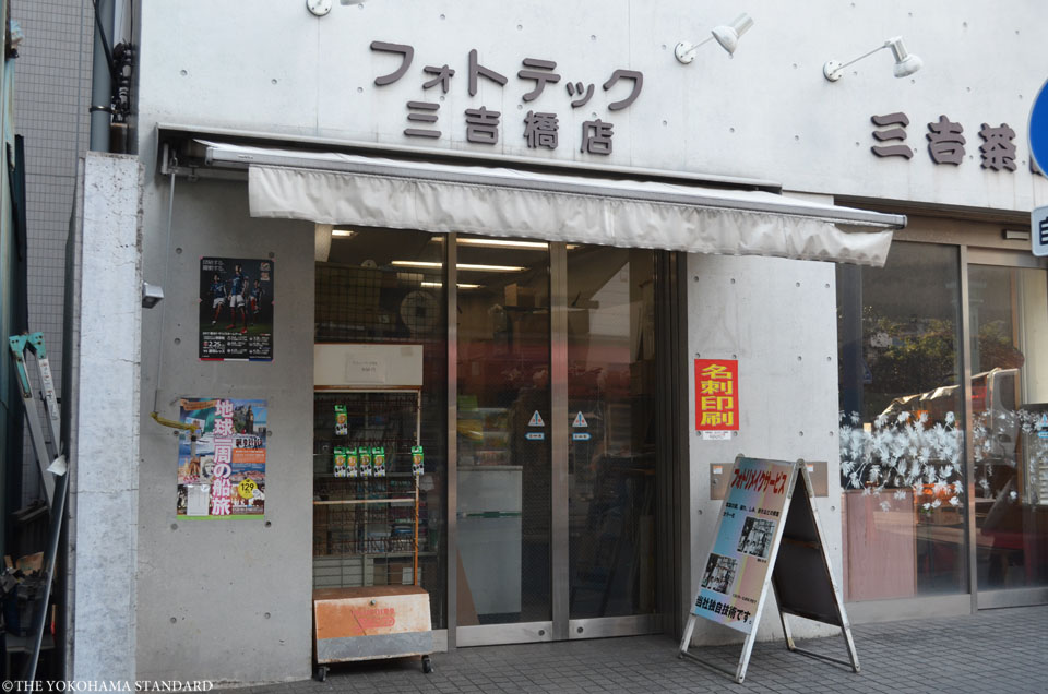 三吉橋通商店街25-THE YOKOHAMA STANDARD