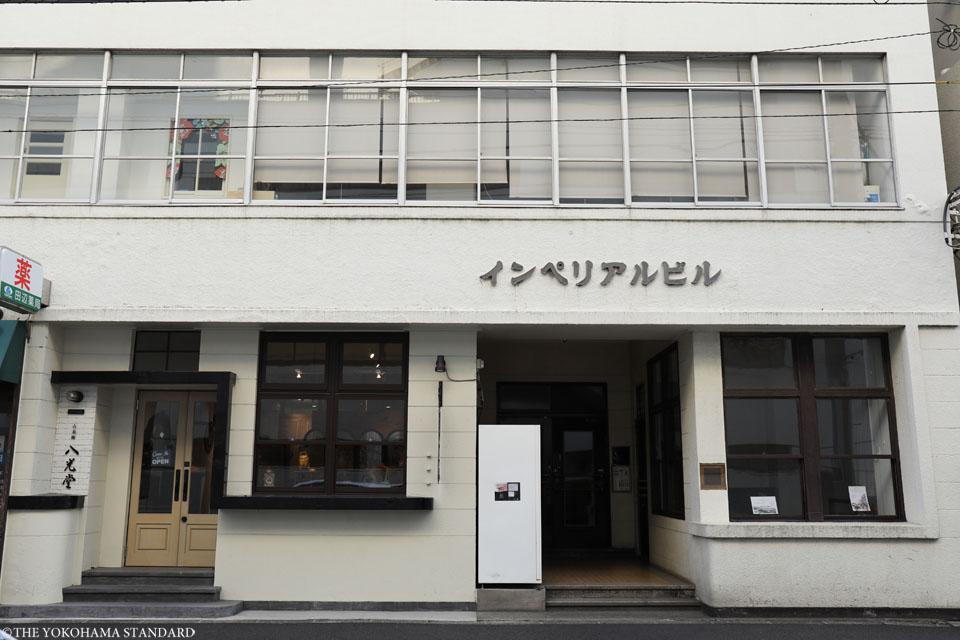インペリアルビル1-THE YOKOHAMA STANDARD